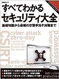 すべてわかるセキュリティ大全─基礎知識から最新の攻撃手法や対策まで (日経BPムック)
