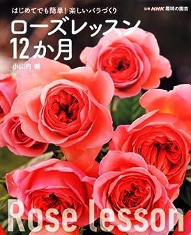 はじめてでも簡単! 楽しいバラづくり ローズレッスン12か月 (別冊NHK趣味の園芸)