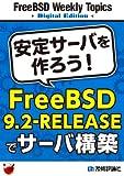安定サーバを作ろう!~FreeBSD 9.2-RELEASEでサーバ構築 (FreeBSD Weekly Topics Digital Edition)