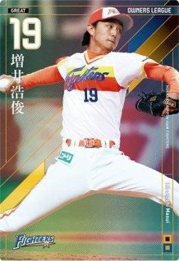 オーナーズリーグ20弾/OL20 057F増井浩俊GR