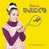 ひよこぐも(DVD付)