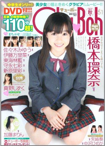 Chu→Boh vol.51 DVD付110分→オール中学生!!橋本環奈+美少女たちのまち (海王社ムック)
