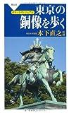 東京の銅像を歩く (ポケットヴィジュアル)