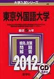 東京外国語大学 (2012年版 大学入試シリーズ)