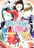 身代わり伯爵の冒険 第2巻 (あすかコミックスDX)
