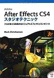 After Effects CS4 スタジオテクニック (DVD付)―プロが教える効果的なビジュアルエフェクトとコンポジット―