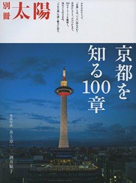 京都を知る100章 (別冊太陽スペシャル)