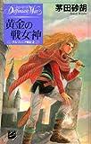 黄金の戦女神 デルフィニア戦記2 (C★NOVELSファンタジア)[Kindle版]