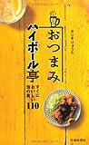 おつまみハイボール亭-すぐにおいしい泡の友110 (池田書店の料理新書シリーズ)