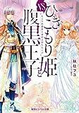 ひきこもり姫と腹黒王子 vsヒミツの巫女と目の上のたんこぶ (コバルト文庫)
