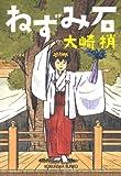 ねずみ石 (光文社文庫)