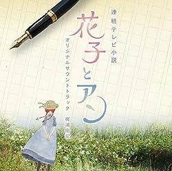 連続テレビ小説 花子とアン オリジナル・サウンドトラック