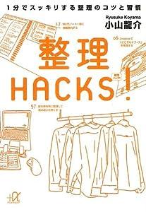 整理HACKS!──1分でスッキリする整理のコツと習慣 (講談社プラスアルファ文庫)