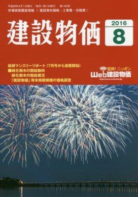 月刊「建設物価」 2016年 08 月号 [雑誌]