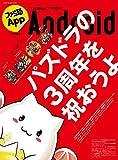 ファミ通App NO.021 Android (エンターブレインムック)