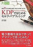KDPではじめるセルフ・パブリッシング (目にやさしい大活字)
