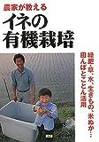 農家が教えるイネの有機栽培―緑肥・草、水、生きもの、米ぬか…田んぼとことん活用