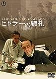 ヒトラーの贋札 [DVD] 北野義則ヨーロッパ映画ソムリエのベスト2008第5位 2008年ヨーロッパ映画BEST10