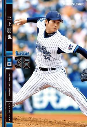 オーナーズリーグ19 黒カード NB 三上朋也 横浜DeNAベイスターズ