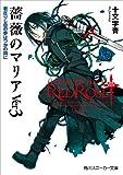 薔薇のマリアVer3 君在りし日の夢はつかの間に<薔薇のマリア> (角川スニーカー文庫)[Kindle版]