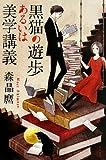 黒猫の遊歩あるいは美学講義 (ハヤカワ文庫JA)