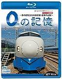 0の記憶~夢の超特急0系新幹線・最後の記録~ ドキュメント&前面展望 [Blu-ray]