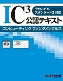 IC3 公認テキスト コンピューティングファンダメンタルズ グローバルスタンダード3対応