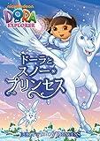 ドーラとスノー・プリンセス [DVD]