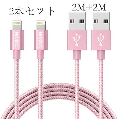 ONSON ライトニングケーブルUSB充電ケーブル 延長 高耐久ナイロン Lightning ケーブル iPhone 7 / 7 Plus / iPhone6 / 6s / 6sPlus / 5 / iPad Air / iPad mini【2本セット/2M+2M】