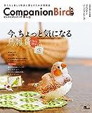コンパニオンバード No.24