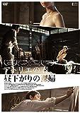 アトリエの春、昼下がりの裸婦 [DVD]