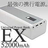Universal Power Bank EX 52000mAh