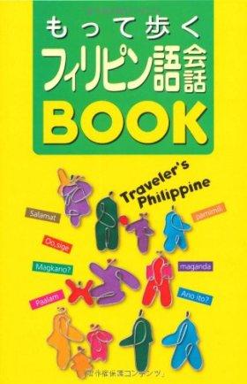 もって歩くフィリピン語会話BOOK