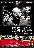 犯罪河岸 [DVD] FRT-266 北野義則ヨーロッパ映画ソムリエ 1949年ヨーロッパ映画BEST10