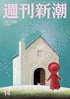 週刊新潮 2016年 4/7 号