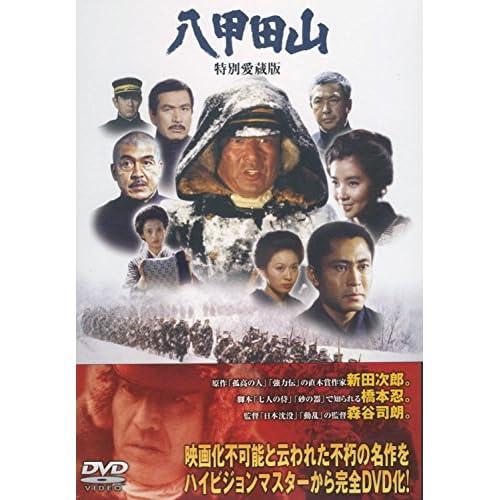 八甲田山 特別愛蔵版 高倉健 主演 DVD2枚組をAmazonでチェック!