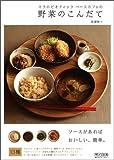 マクロビオティック ベースカフェの野菜のこんだて ~ソースがあればおいしい、簡単。~