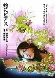 蛇にピアス [DVD] -