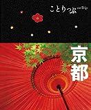 ことりっぷ 京都 (国内|観光・旅行ガイドブック/ガイド)