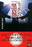 ニッポンの黒幕 [宝島SUGOI文庫] (宝島SUGOI文庫 A へ 1-5)