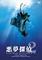 悪夢探偵2 [DVD]