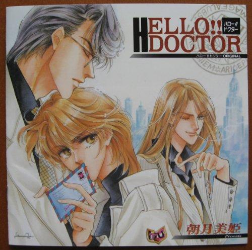 HELLO!!DOCTOR(ハロードクター)オリジナルアルバム