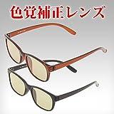 色覚補正レンズ メガネ 赤・緑強調眼鏡 色覚補助メガネ 赤緑色覚異常 色覚補正眼鏡 ※このページは「ブラック」のみの販売です◆ブラック