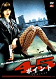ポイント45 [DVD]
