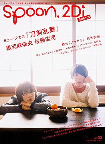 spoon.2Di Actors vol.3 表紙巻頭特集 ミュージカル『刀剣乱舞』/Wカバー 舞台『ノラガミ』 (カドカワムック 626)
