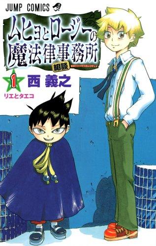 ムヒョとロージーの魔法律相談事務所 (1) (ジャンプ・コミックス)