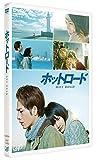 ホットロード [DVD]