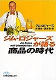 ジム・ロジャーズが語る商品の時代 (日経ビジネス人文庫)