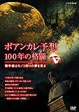 ポアンカレ予想・100年の格闘 ~数学者はキノコ狩りの夢を見る~ [DVD]