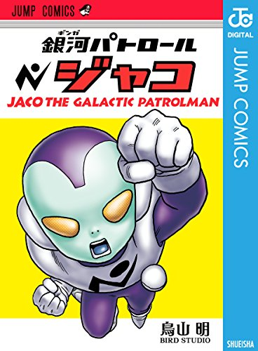 銀河パトロール ジャコ (ジャンプコミックスDIGITAL)